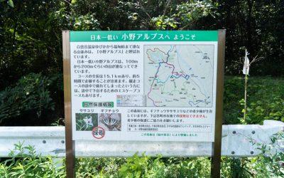 【播州一の岩山】小野アルプス・紅山がスリル満点で鬼!