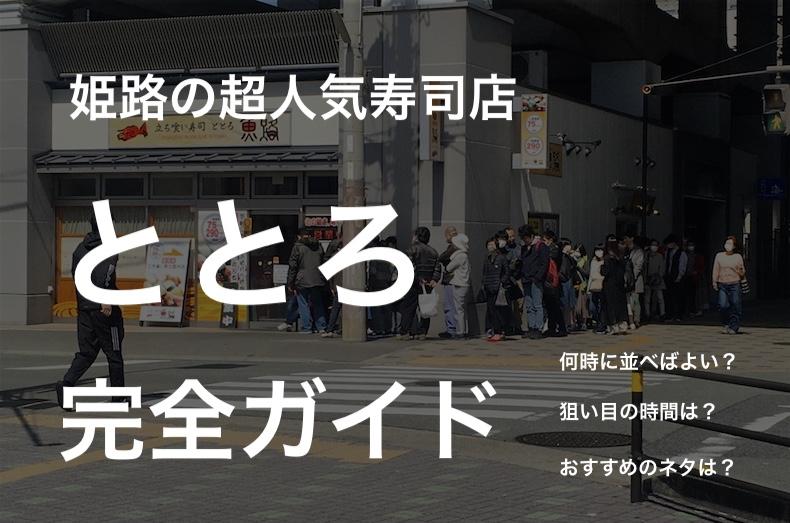 【立ち食い寿司】姫路の超人気寿司店「ととろ」の狙い目時間帯&ネタ