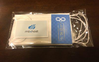 爆速レンタルサーバー Mixhost からマスクが届いた!!
