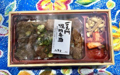 【播州焼肉三銃士】ごえ門の焼肉はらみ弁当を食す!
