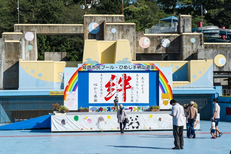 【さようなら】姫路市民プール&手柄山遊園最後のイベント in 2020