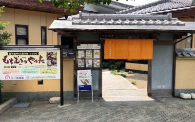 【奇跡の食材】福崎町もちむぎのやかたで腸内環境を整えよ!