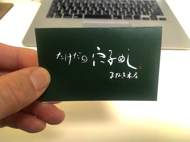 【悲願】たけだの穴子めしがポイントカード始めたってよ!