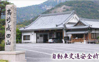 【播州で車の安全祈願!】高砂市成田山守護尊寺の攻略法!