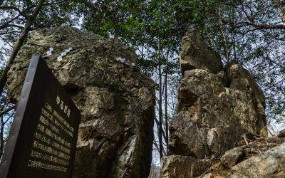 【加西市】街一番のパワースポットゆるぎ岩で己を見極めよ 〜歴史の森特集〜